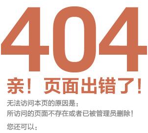 404頁面