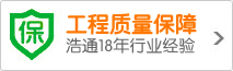 浩通热水工程售后服务保障 - 关注浩通微信享24小时服务特权!