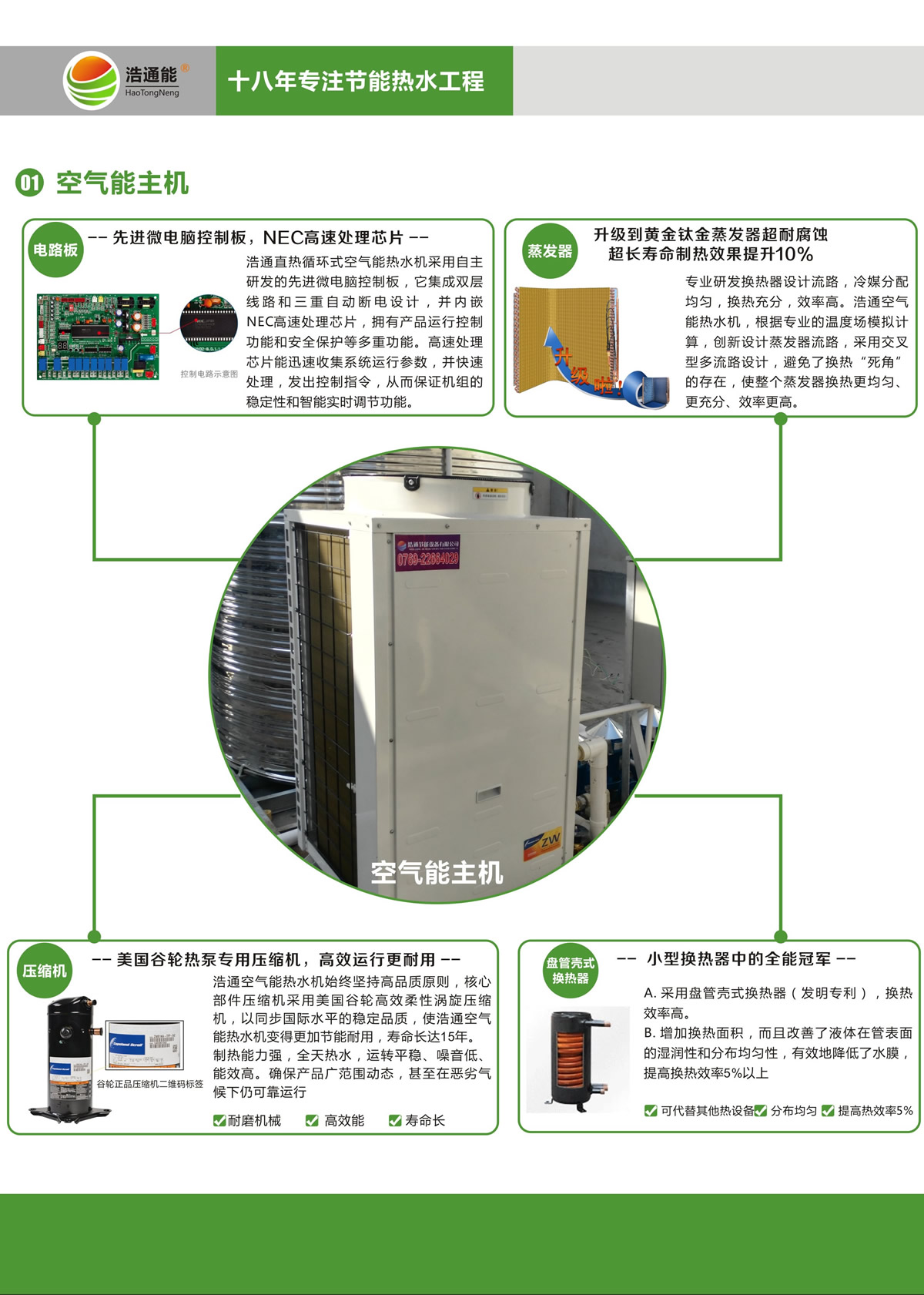 浩通能商用空气能热泵整体机