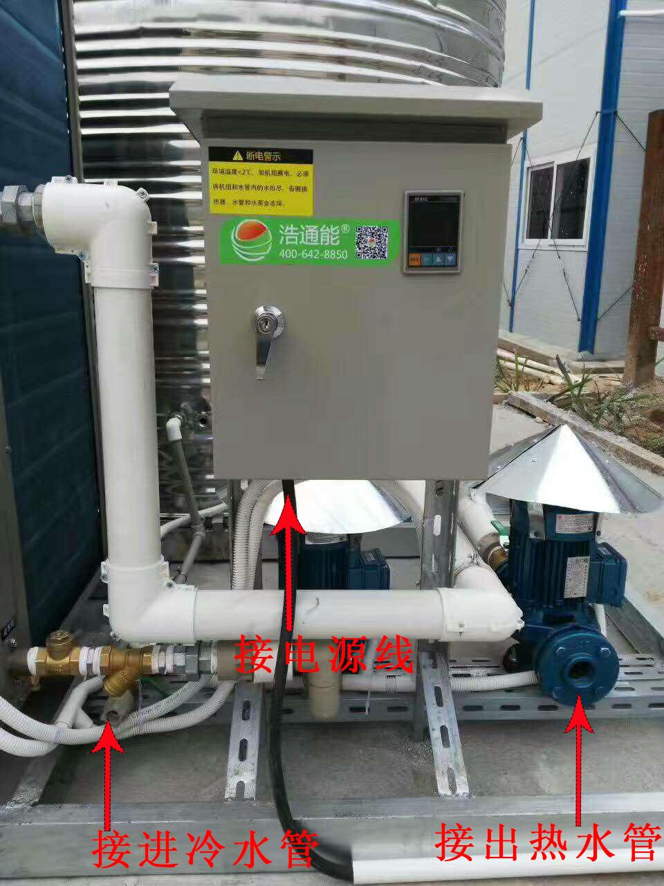 浩通能商用空气能热泵一体机