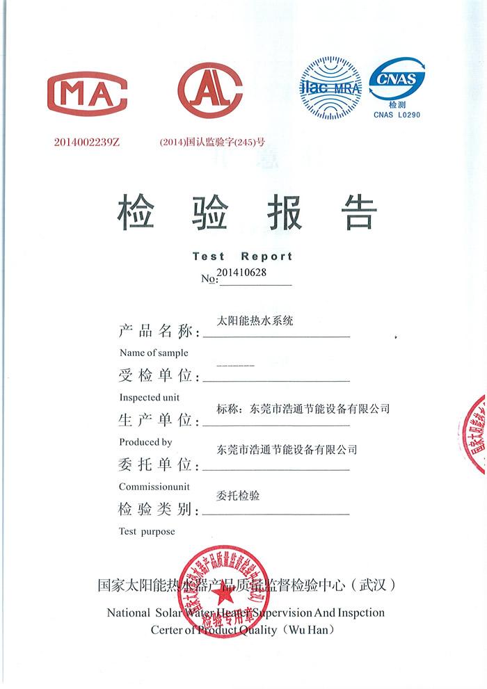 浩通太阳能热水系统工程类非标产品顺利通过国家太阳能热水器产品质量监督检测中心检测合格证书