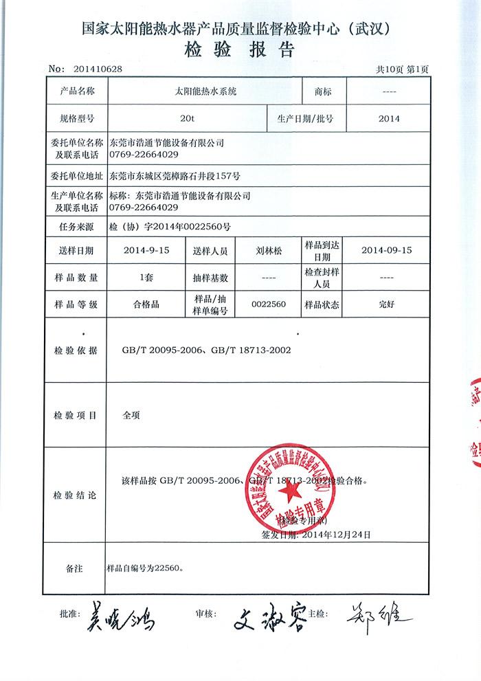 《国家太阳能热水器产品质量监督检测中心》检测浩通太阳能工程产品合格证书