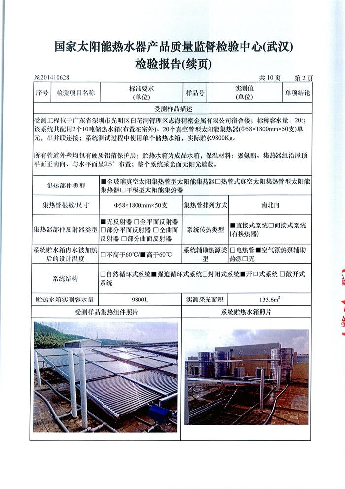 《国家太阳能热水器产品质量监督检测中心》检测浩通太阳能热水系统合格证书