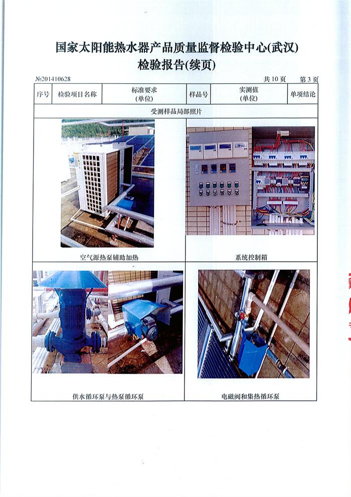 《国家太阳能热水器产品质量监督检测中心》检测浩通太阳能热水工程合格证书