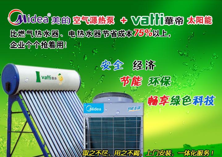 美的空气能热泵+浩通太阳能热水器比燃气、电热水节器省成本75%以上.