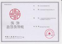 浩通-太阳能工程,热泵热水工程安装机构信用代码证(已过期)