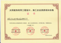 浩通-太阳能工程热利用设计、施工企业资质培训合格证书