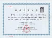 浩通-太阳能热水器工程热利用(高级)工程师资格证书
