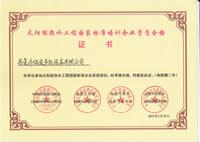 浩通-太阳能热水工程国家标准培训企业咨询合格证书