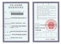 浩通-组织机构代码证