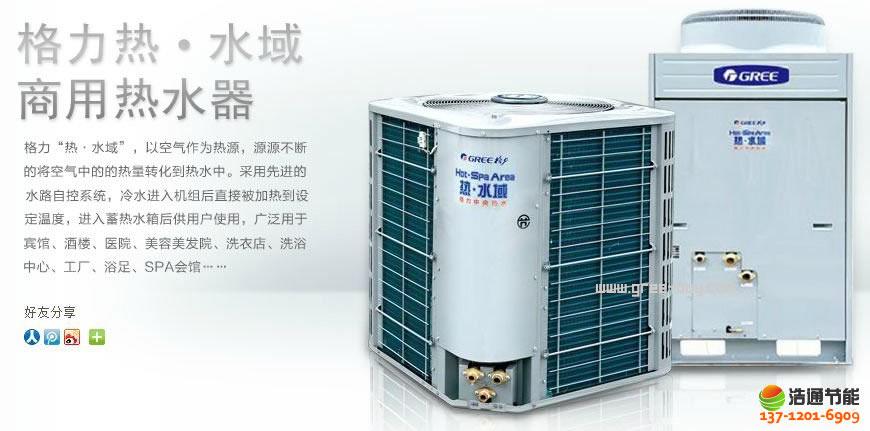 格力空气能热水器热・水域-3P直热KFRS-12Z(M)/B2机组产品图片