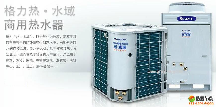 格力空气能热水器热・水域-10P直热KFRS-39Z(M)/B2S机组产品图片