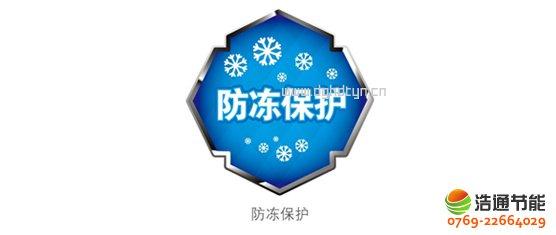 美的热泵热水器10P循环式KFXRS-38II防冻保护技术