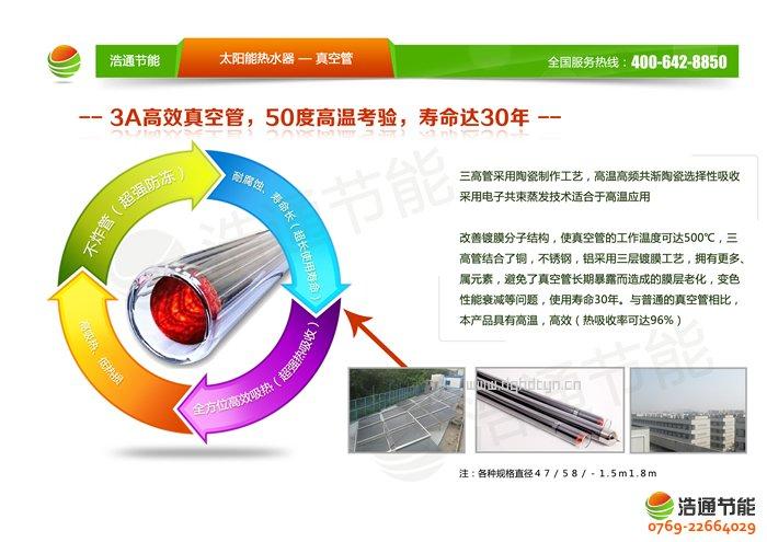 浩通太阳能热水器金福达系列之金乐福产品真空管图解
