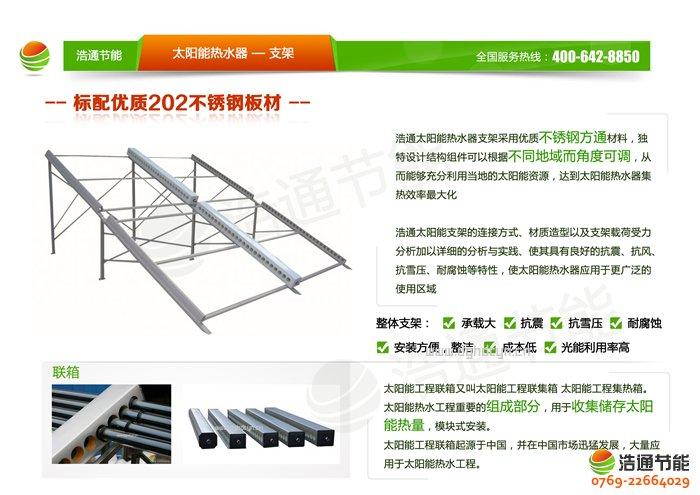 浩通工厂用太阳能热水器蓝天系列产品不锈钢支架图解