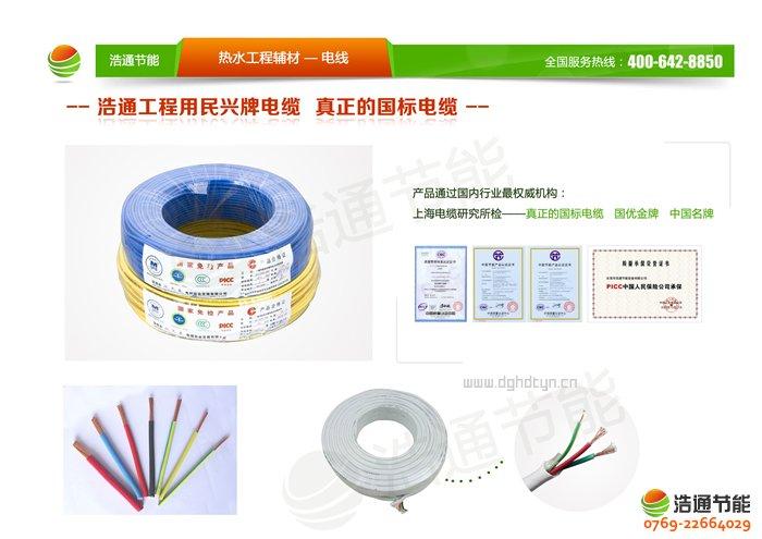 浩通工厂用太阳能热水器蓝天系列产品辅热系统电线电缆