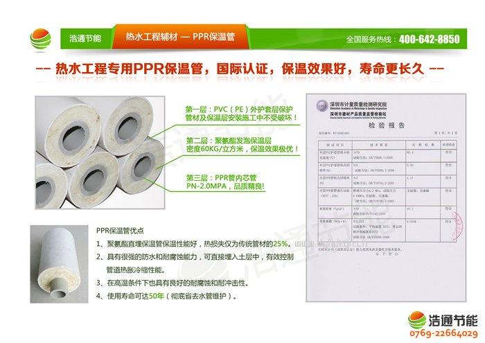 浩通联集管式工程用太阳能热水器(ZZB8.0-50BCG)产品辅材――热水保温管