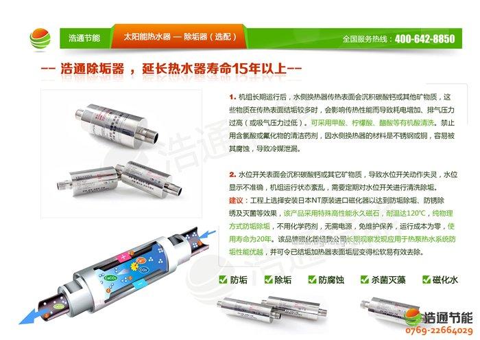 浩通联集管式工程用太阳能热水器(ZZB8.0-50BCG)产品选配设备――过滤器(延长太阳能热水器使用寿命)