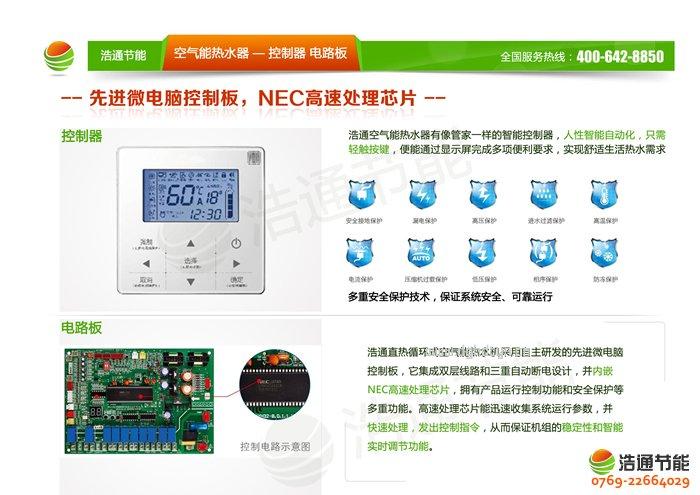 浩通3P空气能热泵顶出风GT-SKR030(KFXRS-12Ⅱ)系列热泵电路板与控制器优势图解