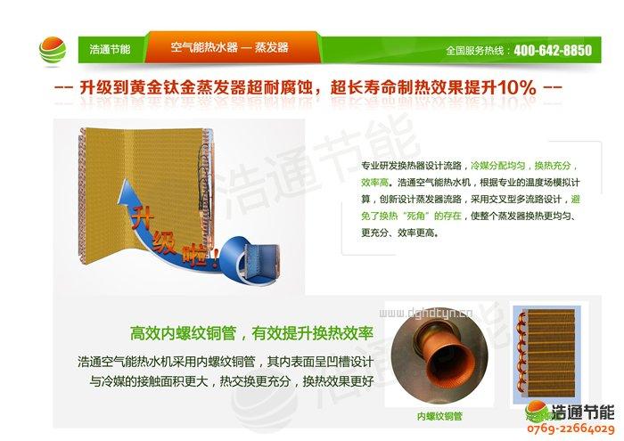 浩通5P空气能热泵顶出风GT-SKR050(KFXRS-17Ⅱ)系列热泵蒸发器优势图解