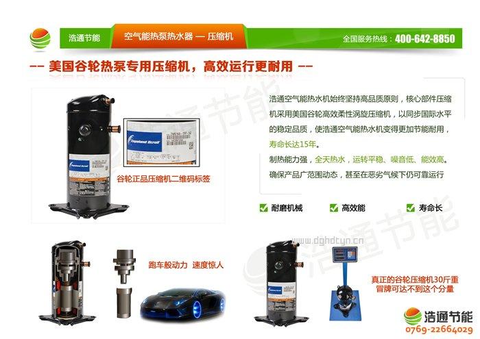 浩通5P空气能热泵顶出风GT-SKR050(KFXRS-17Ⅱ)系列热泵压缩机优势图解