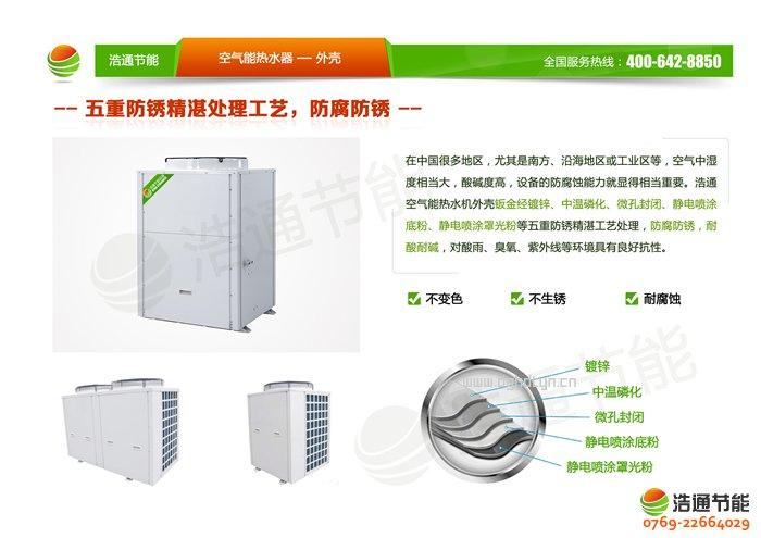 浩通15P空气能热泵顶出风GT-SKR150(KFXRS-38Ⅱ)系列热泵外壳优势图解