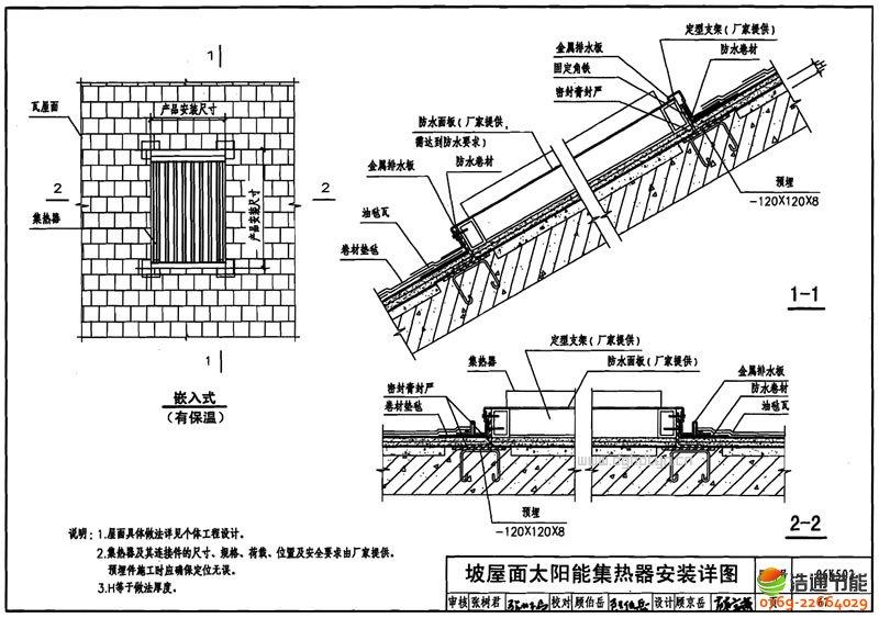 结构图与运行原理(各类型太阳能热水器结构图文详解)   一、各类型太阳能热水器结构图文详解   1、普通真空管太阳能热水器结构图文详解  a、普通真空管太阳能热水器结构图  b、普通真空管太阳能热水箱结构图  c、普通真空管太阳能热水器简单结构图   2、阳台壁挂式太阳能热水器结构图文详解    3、落水式太阳能热水器结构图文详解    4、承压式太阳能热水器结构图文详解    5、坡屋面太阳能热水器结构图文详解    6、工程用太阳能热水器结构图文详解    7、浩通太阳能热水器工程结构图文详解