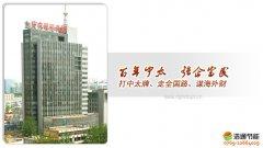 浩通喜讯:签约中泰建设集团(东莞)分公司1.5吨太阳能热水器工程