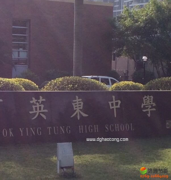 广州英东中学2套日供20吨空气能热水工程
