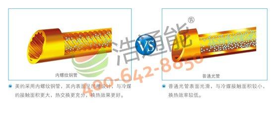 【美的空气能热水器5P循环式RSJ-200/MS-540V1】高效内螺纹铜管,有效提升换热效率