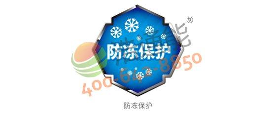 【美的空气能热水器3P循环式RSJ-100/M-540V1】防冻保护技术