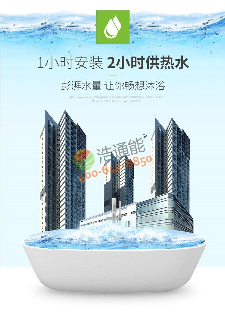 浩通能商用空气源热泵一体机(烈焰式)10匹10吨/8吨1小时安装,2小时供水