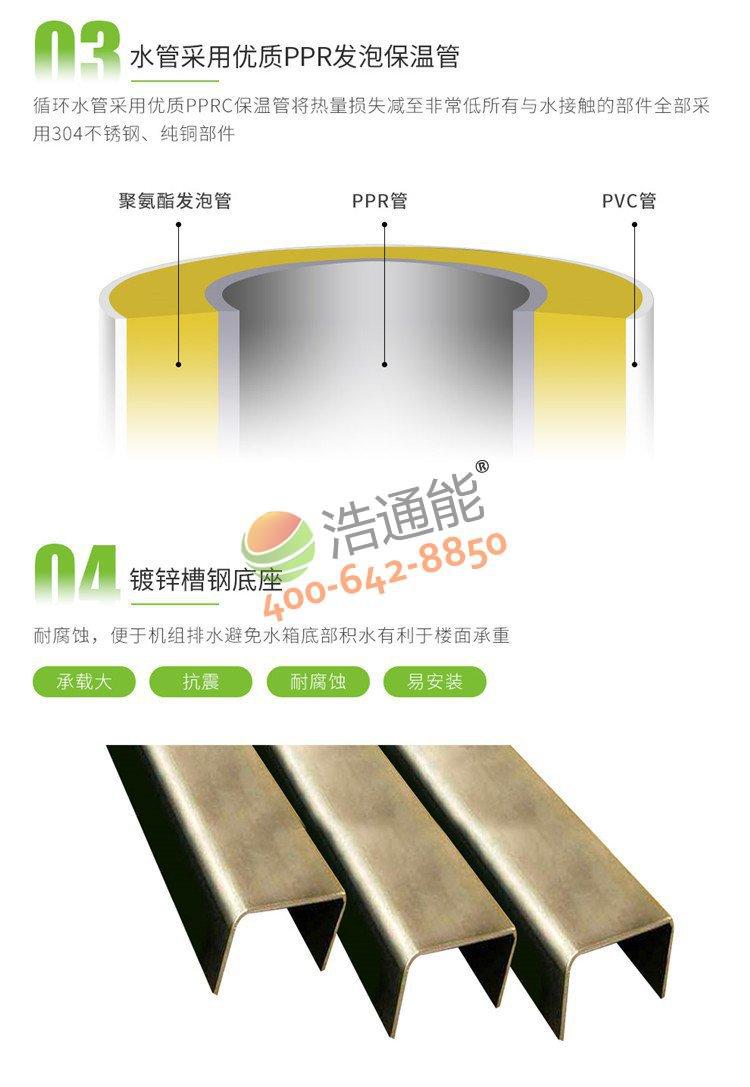 浩通能商用空气源热泵一体机(烈焰式)10匹10吨/8吨优质PPR发泡保温管及镀锌槽钢