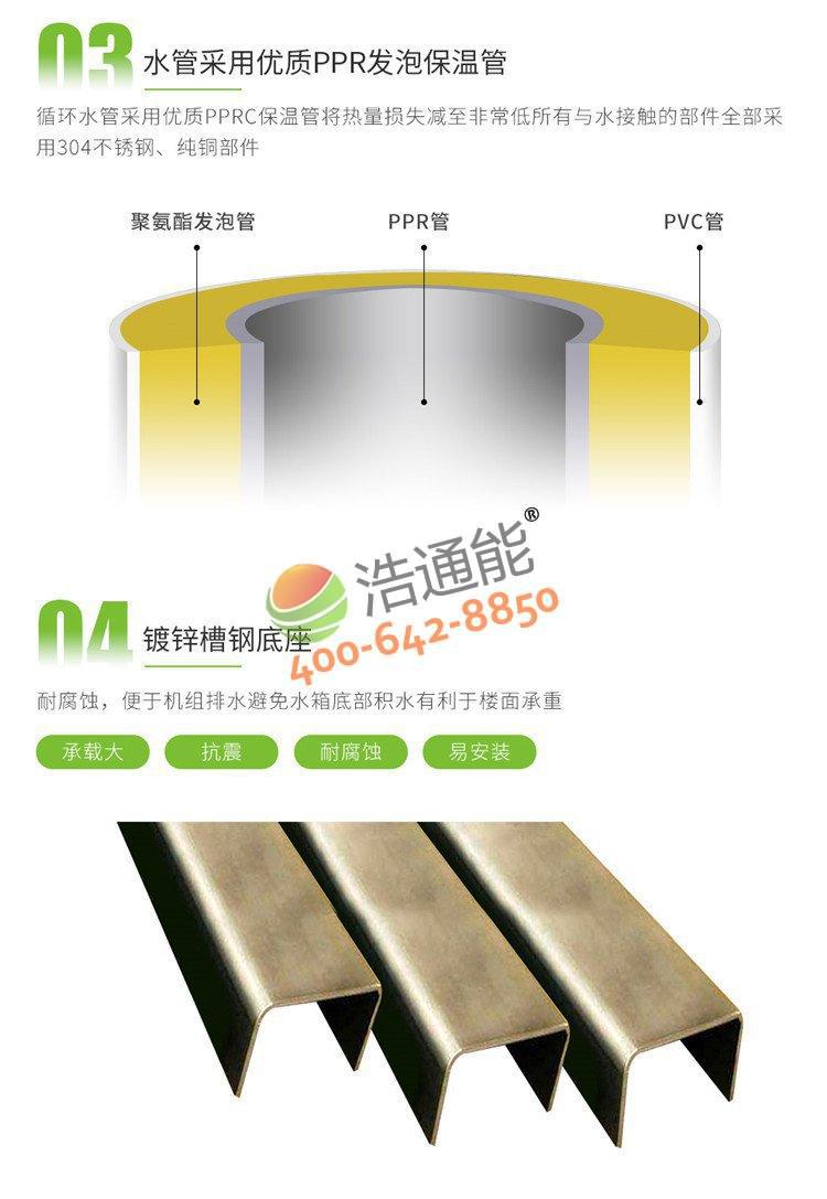 浩通能空气能一体机(太阳式)3匹3吨/2吨优质PPR发泡保温管及镀锌槽钢