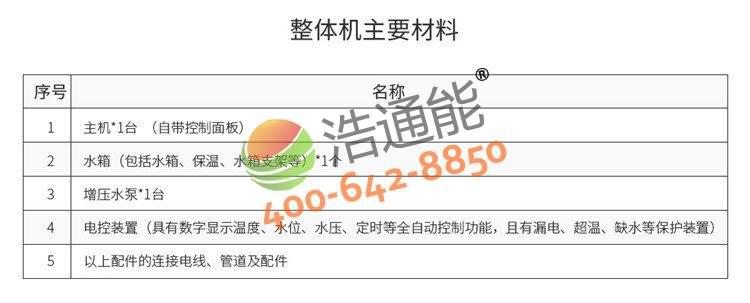 浩通能空气能一体机(太阳式)3匹3吨/2吨产品清单