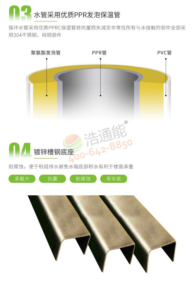 格力商用空气源热泵一体机10匹10吨/8吨优质PPR发泡保温管及镀锌槽钢
