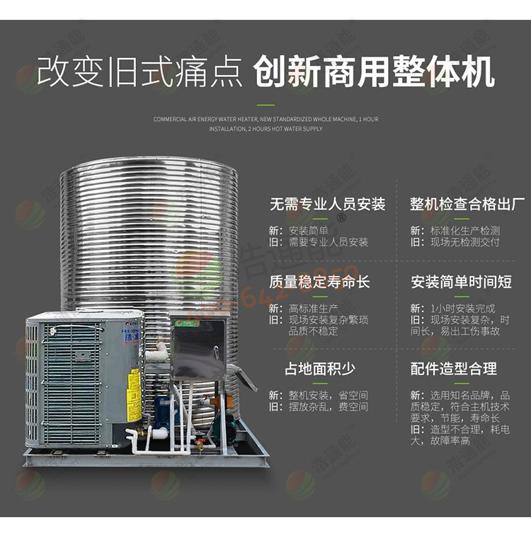 格力商用空气源热泵一体机10匹10吨/8吨改变旧式痛点