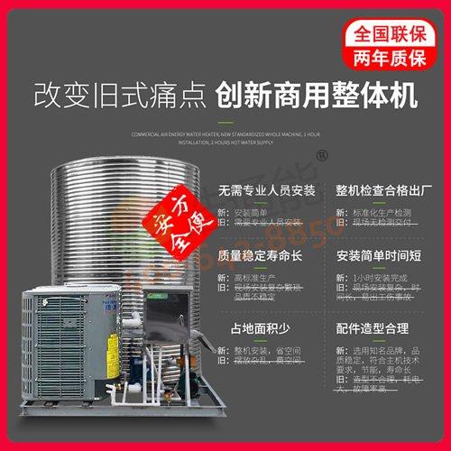 格力商用空气源热泵一体机10匹10吨/8吨(建筑工地/项目地/工厂/学校/酒店)