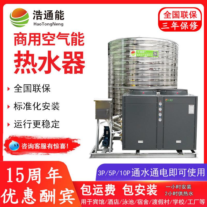 浩通能商用空气源热泵一体机(烈焰式)10匹10吨/8吨详细参数