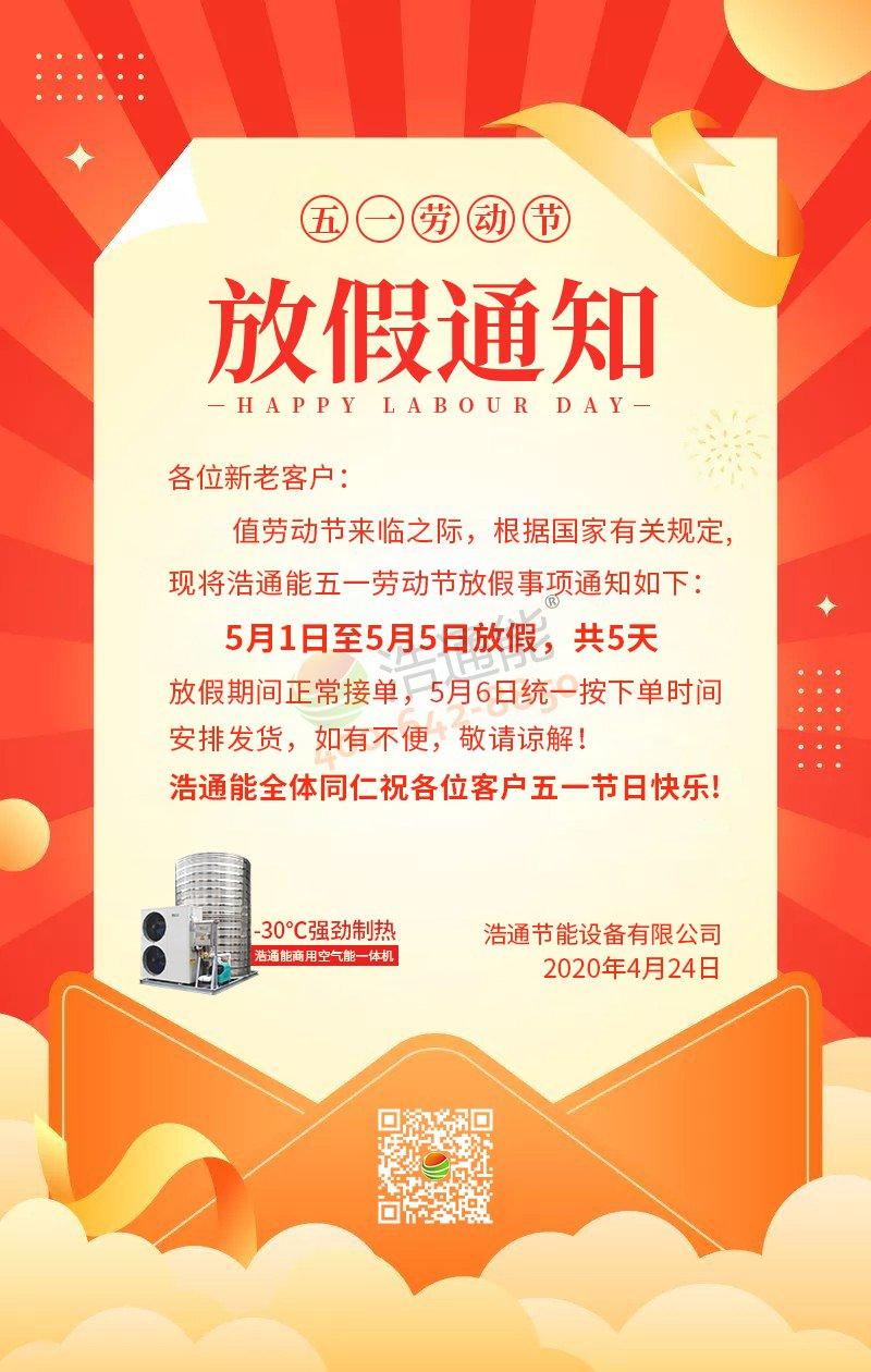 浩通公司2020年五一劳动节放假及节前聚餐通知