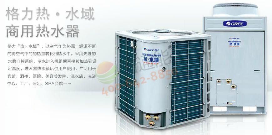 格力空气能热水器热・水域介绍